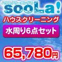 ハウスクリーニング【水周り6点セット】東京・神奈川・千葉・埼玉・静岡