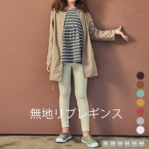 【SOON 再入荷】new 無地 リブ レギンス! 韓国 子供服 こども服 子ども服 キッズ ジュニア ベビー 男の子 女の子 80cm 90cm 100cm 110cm 120cm 130cm 140cm