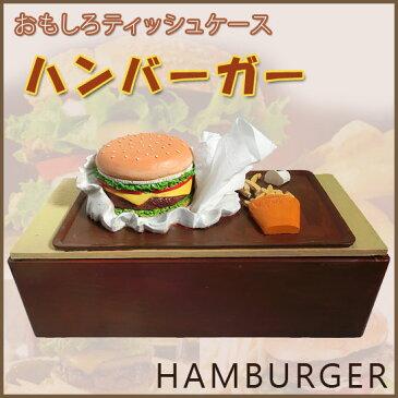 ティッシュケース ハンバーガー ティッシュカバー ティッシュボックス ケース ティッシュボックスカバー