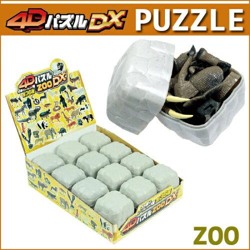 動物の立体パズル4Dパズル ZOO DX 12個セット