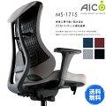 【送料無料】ミドルバックオフィスチェア布張り[Aico]キャスター付きロッキングワークチェア高機能チェアデスクチェア事務椅子オフィス家具MS-1715【smtb-tk】