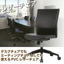 送料無料  オフィスチェア PVCレザー チェア GD-591 デスクチェア 事務...