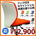 【送料無料】オフィスチェア肘なしホワイトシェルフック付き4色[GD-602]デスクチェア事務椅子オフィスチェアーチェアいすイス椅子チェアーPCチェアOAチェアロッキングキャスター付きオフィス家具【smtb-k】