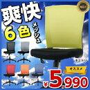 オフィスチェアメッシュチェア肘なし6色[DO-0002]デスクチェア事務椅子オフィスチェアーメッシュチェアーメッシュチェアいすイス椅子チェアーPCチェアOAチェアロッキングキャスター付きオフィス家具【smtb-k】