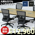【送料無料】オフィスチェアメッシュランバーサポート付属ハイバックデスクチェアパソコンチェアOAチェア事務椅子ワークチェアメッシュチェアハイバックチェアPCチェアオフィスチェアーチェアチェアーロッキングチェア椅子いすイスオフィス家具