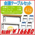 【大特価】【お買い得】【送料無料】会議テーブルセットパイプイス4脚(ブルー・ブラウン色)会議テーブル2台(ホワイト・チーク・ブラック色)GD-401