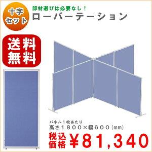【送料無料】【大特価】【十字セット】【1枚あたりH1800×W600】超軽量!組立簡単!ローパーテーションセットGDP-1806JJブルー色オフィス家具