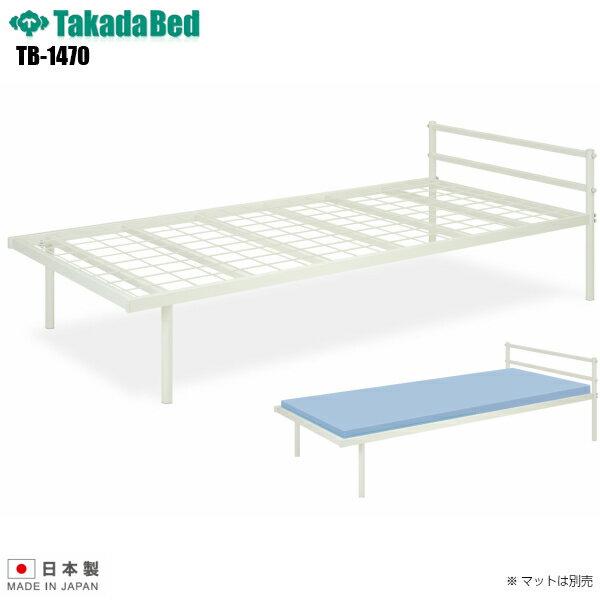【日本製】【送料無料】 パイプベッドS [TB-1470][高田ベッド製作所] スチールベッド 公共機関 寝台 官庁 業務用ベッド 宿舎用ベッド アイボリー色 軒先渡し