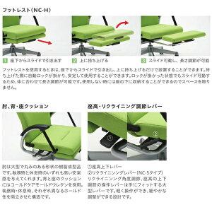 【送料無料】フルフラットチェアNC-H5フットレスト付執務と軽睡眠180度まで背面が倒せるオフィスチェア事務椅子リクライニングチェアノーリツイス