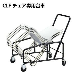 【日本製】【送料無料】CLFチェア専用台車[ノーリツイス]【smtb-tk】【RCP】