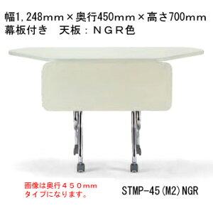 跳ね上げ式平行スタックテーブルコーナー用幕板付メッキ脚W1248×D600×H700STMP-60SE_M2