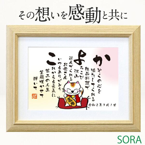 還暦祝い名前詩還暦招き猫(Sサイズ)フォント60歳お祝いプレゼント人気名前の詩女性男性名前入りネームポエム名前ポエムメッセージ額