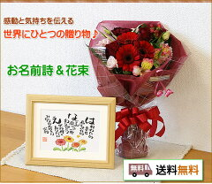 世界に一つの贈り物♪花束とお名前詩のセット!お誕生日出産祝いなどの記念に残るサプライズな...