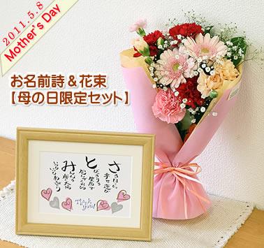 【母の日限定】世界に一つの贈り物♪花束とお名前詩のセット!【12%OFF】記念に残るサプライズ...