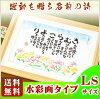 『還暦、古希、米寿に最適水彩画タイプネームインポエム