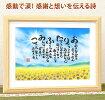 『出産祝い、新築祝い、還暦、喜寿、古希などに向日葵畑.ネームポエム