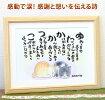ネコのイラストのお名前詩(LSサイズ)