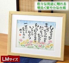 お名前から詩をお作りする世界に一つの贈! 誕生日 還暦祝い 敬老の日 古希 喜寿祝い 米寿祝い ...