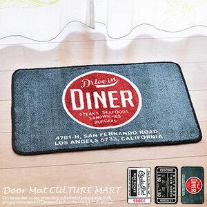 玄関マット 40×65cm 《全3色》 【The United EMN(ザ ユナイテッド イーエムエヌ)・DINER(ダイナー)】 CULTURE MART おしゃれ かわいい 玄関マット ブランド 室内