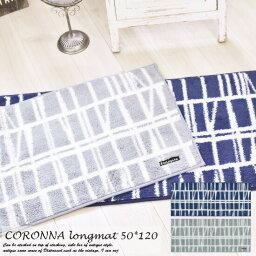 洗える キッチンマット 50cm×120cm フィンレイソン コロナ CORONNA 2色 (グレー・ネイビー) Finlayson (ギフト ラッピング対応可能) ロングマット