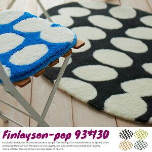ラグマットフィンレイソンポップ93×130cmたまご型日本製/フィレイソン/ホットカーペットカバー/家族/リビング/無地/1畳/アクセントラグ/黒/グレー/グリーン/ベージュ日本製Finlayson