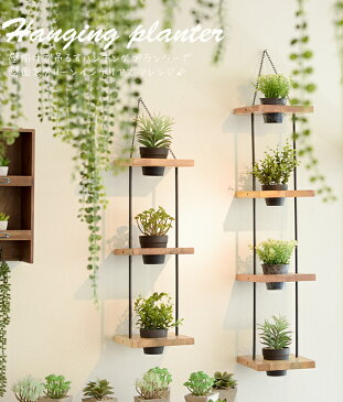 ハンキングプランター 壁掛け用 3段インテリア 置物 壁面 アジンジ 植木鉢 ガーデニン ディスプレイ フラワーベース フェイクグリーンにもぴったり 玄関 インテリア プラントハンガー