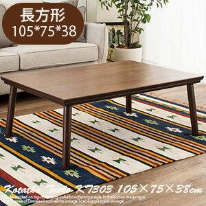 こたつ テーブル 【長方形】 フラットヒーター こたつ KT303 W105cm 炬燵テーブル 木製 センターテーブル リビングテーブル こたつ おしゃれ