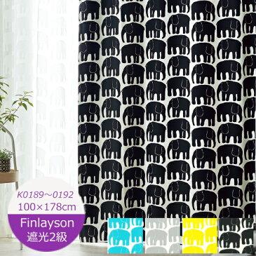 フィンレイソン 遮光カーテン エレファンティ 巾100×丈178cm(1枚入) K0189〜K0192 ぞう柄 ポップ レトロ モダン 遮光2級 子供部屋 一人暮らし 赤・黄色・青 カーテン ウォッシャブル カーテン 北欧 遮光