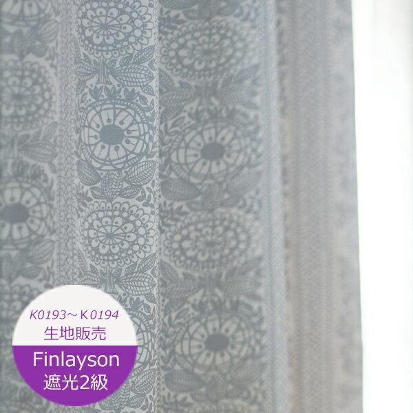 生地販売 フィンレイソン カーテン タイミK0193・K0194 カーテン ウォッシャブル 生地 北欧 YESカーテン アスワン フィンレイソン 生地