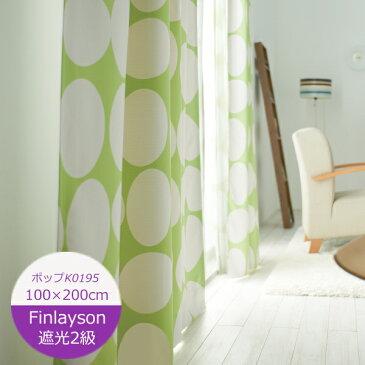 フィンレイソン 遮光カーテン ポップ 巾100×丈200cm(1枚入) グリーン K0195 ドット柄 ポップ レトロ モダン 遮光2級 子供部屋 一人暮らし カーテン ウォッシャブル カーテン 北欧 遮光