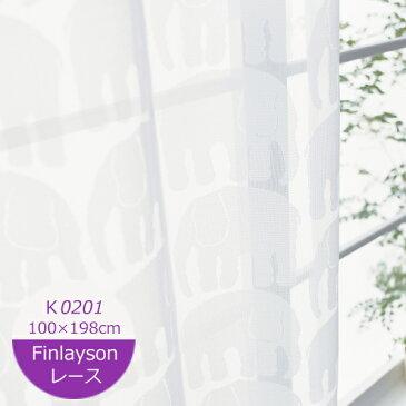 フィンレイソン ミラーカーテン エレファンティ 巾100×丈198cm(1枚入) K0201 ぞう 像 柄 モダン レトロ ミラーカーテン 一人暮らし カーテン ウォッシャブル YESカーテン アスワン
