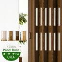 パネルドア クレア 【オーダーサイズ】 窓あり 木目調 4色 (ホワイト・ナチュラル・ライトブラウン・ダーク)フルネス (幅 11サイズ 高さ168〜240cm) パーテーション ドア アコーディオンカーテン アコーディオンドア 間仕切り オーダー