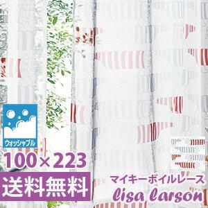 リサ・ラーソン レースカーテン マイキー(ボイルレース) 巾100×丈223cm(1枚入)【QM4001-95】 LISA LARSON 柄 モダン レトロ モダン 子供部屋 カーテン 北欧 送料無料 リサラーソン カーテン