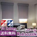 【送料無料】タチカワブラインドのロールスクリーン 幅270cmまで製作可能 遮光のロールスクリー...