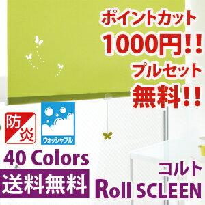 ロールスクリーンウォッシャブル無地オーダー品洗えるコルト40色価格ランクA販売価格7277円(税込)〜TOSO(トーソー)サンプル無料