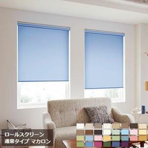 ロールスクリーン 洗える マカロン オーダー タチカワブラインド ロールスクリーン オーダー 日本製