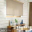 ロールスクリーン 【ルノファブ】 20色 【幅広】 TOSO ロールスクリーン オーダー 日本製 1