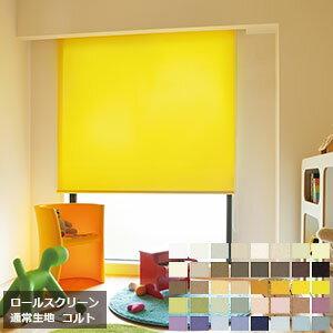 ロールスクリーン 【コルト】 40色 TOSO ロールスクリーン オーダー 日本製