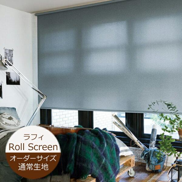 ロールスクリーン ラフィー (幅20〜270cm 高さ10〜450cm)【幅広】 ニチベイ ロールスクリーン オーダー 日本製