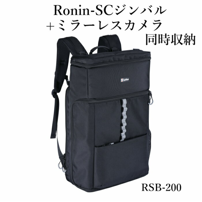 ローニンSCバッグLykusライカスDJIRonin-SCバックパックRSB-200RS2ミラーレスカメラレンズ収納