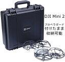 ミニ 2 ハードケース Lykus ライカス DJI Mini 2 コンボハードケース プラス DCP-MM210 SGS認証 IP67級防水 防塵仕様 プロペラガード付けたまま収納可・・・