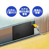 サイレンカード引戸に簡単取付防犯アラーム補助錠二重ロック部屋の窓ベランダの窓子供特許商品