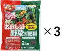 [自然応用科学] おいしい野菜の肥料 /6kg (2kgx3個セット)