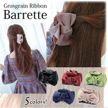 【グログランリボンヘアクリップ】はさむだけの簡単ヘアアレンジリボン髪飾りパーティーヘアアクセサリーヘアアクセブラックネイビーワインブルーピンクモスグリーングリーン緑紺黒ボルドー赤