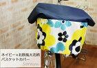 【新着】ネイビー×北欧大花柄バスケットカバー(自転車前カゴカバー)