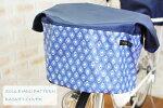 ワイドサイズ:小花柄プチグランブルー×無地ネイビーバスケットカバー(自転車前カゴカバー)