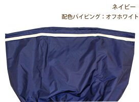 ワイド〜エクストラワイド:バスケットカバー/シャーリングスタイル
