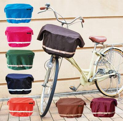 かわいい「自転車カゴカバー・バスケットカバー」はいかが?
