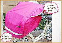 ハイバックタイプ:大きなリボンがとってもキュート♪リボン付き自転車用チャイルドシートカバー(子供乗せ自転車レインカバー)