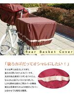 後ろカゴ用バスケットカバー:【ニューショップ送料無料祭20111214】